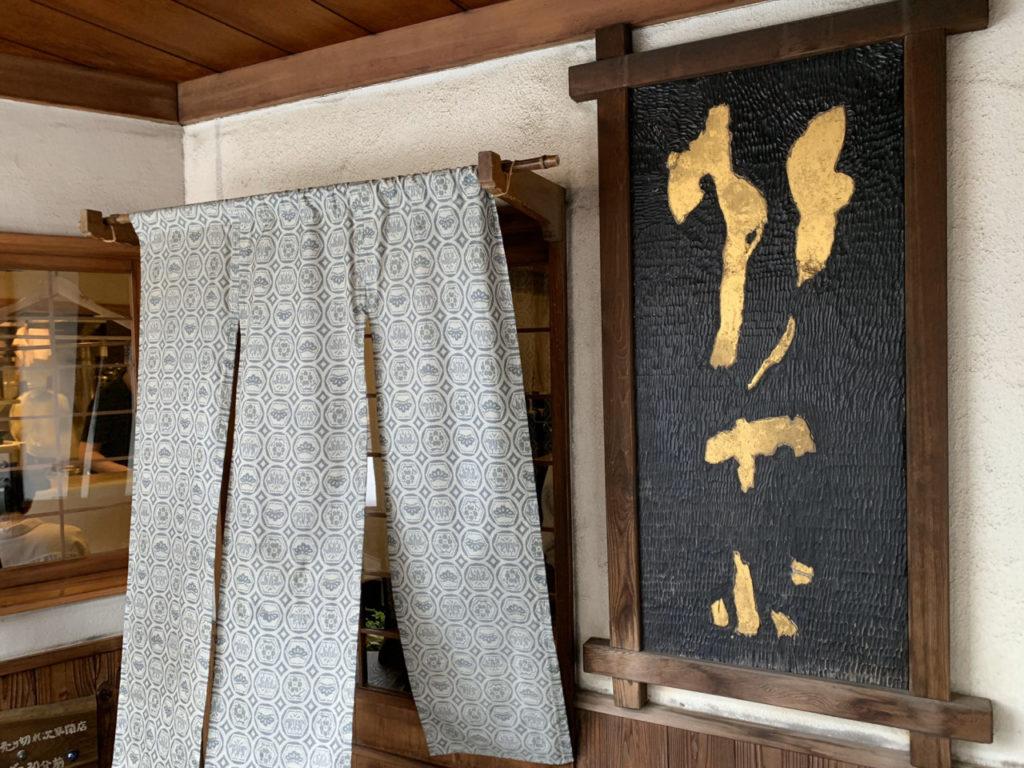 千寿竹やぶの暖簾