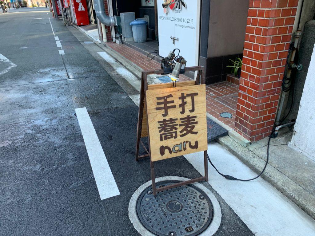 浜松 名店 手打蕎麦 naru