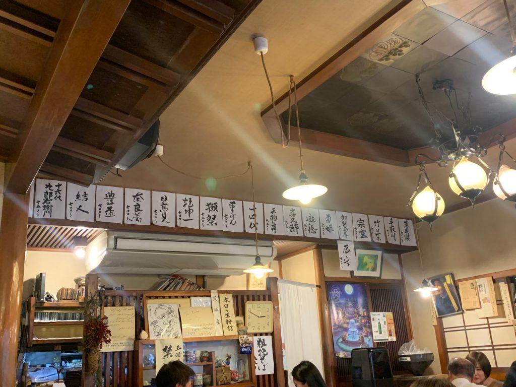 中清の日本酒のメニュー
