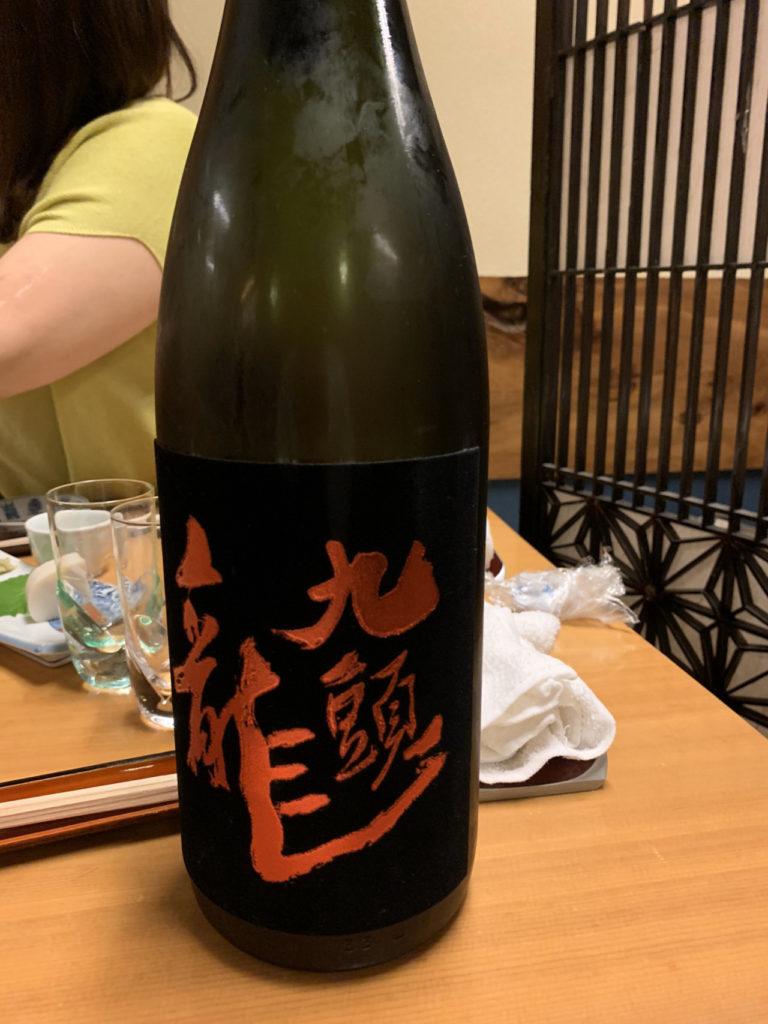 福井の黒龍酒造の九頭龍