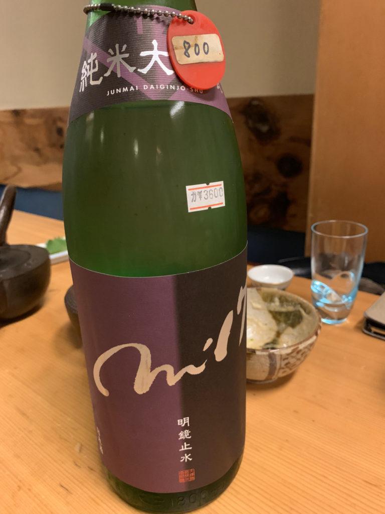 長野の大澤酒造の明鏡止水