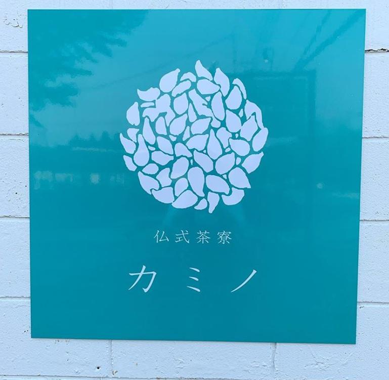 仏式茶寮 カミノ 那須塩原市