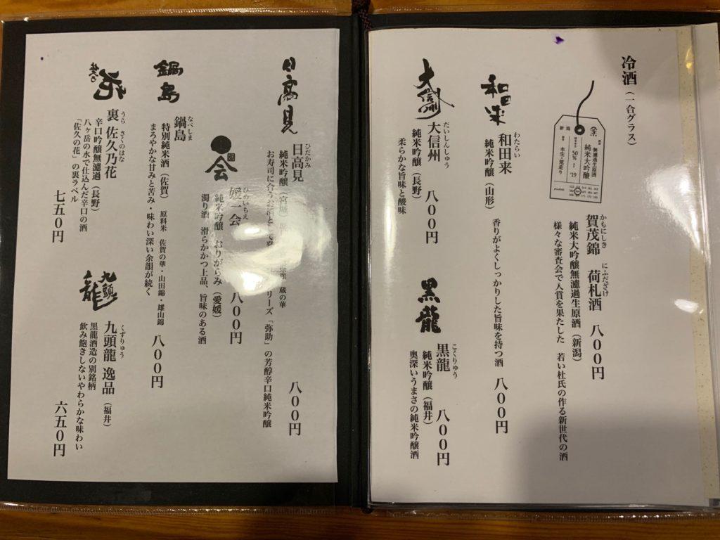 三鷹の蕎麦屋の三休の日本酒メニュー