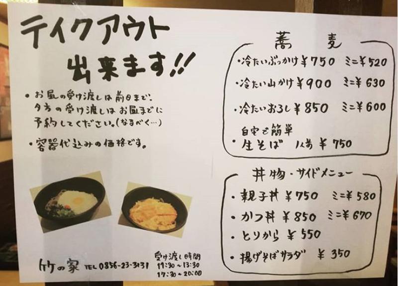 竹の家 テイクアウトメニュー
