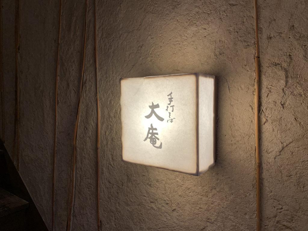 新宿の大庵の内観
