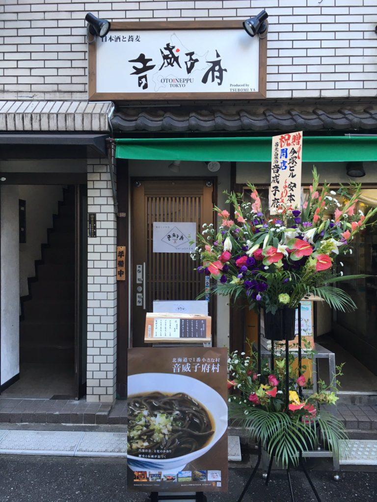 音威子府TOKYOの外観