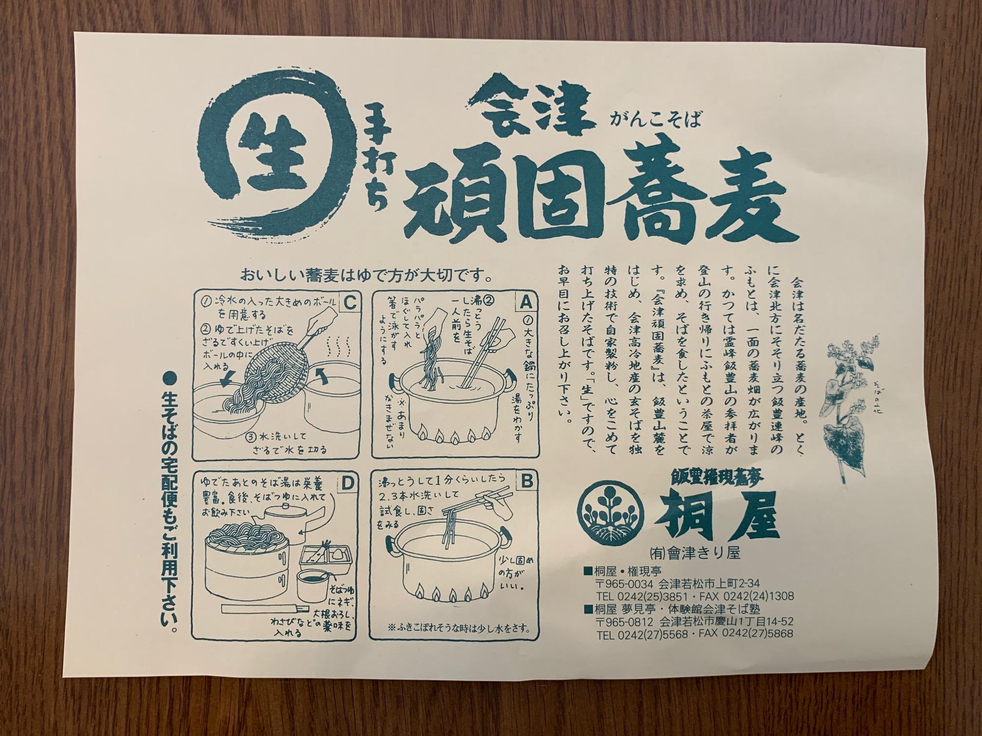 茹で 生 方 蕎麦 お蕎麦の美味しい茹で方 そば粉・福井越前そば粉の製造販売