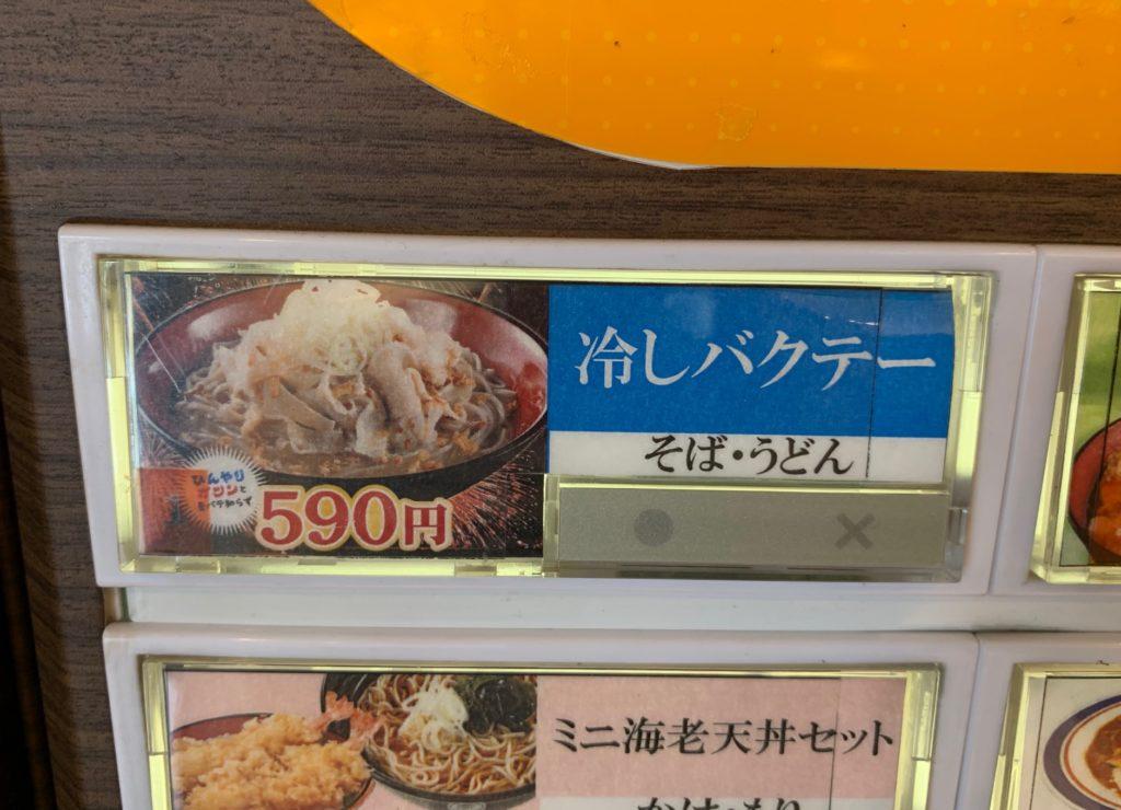 名代富士そば 冷し肉骨茶そば