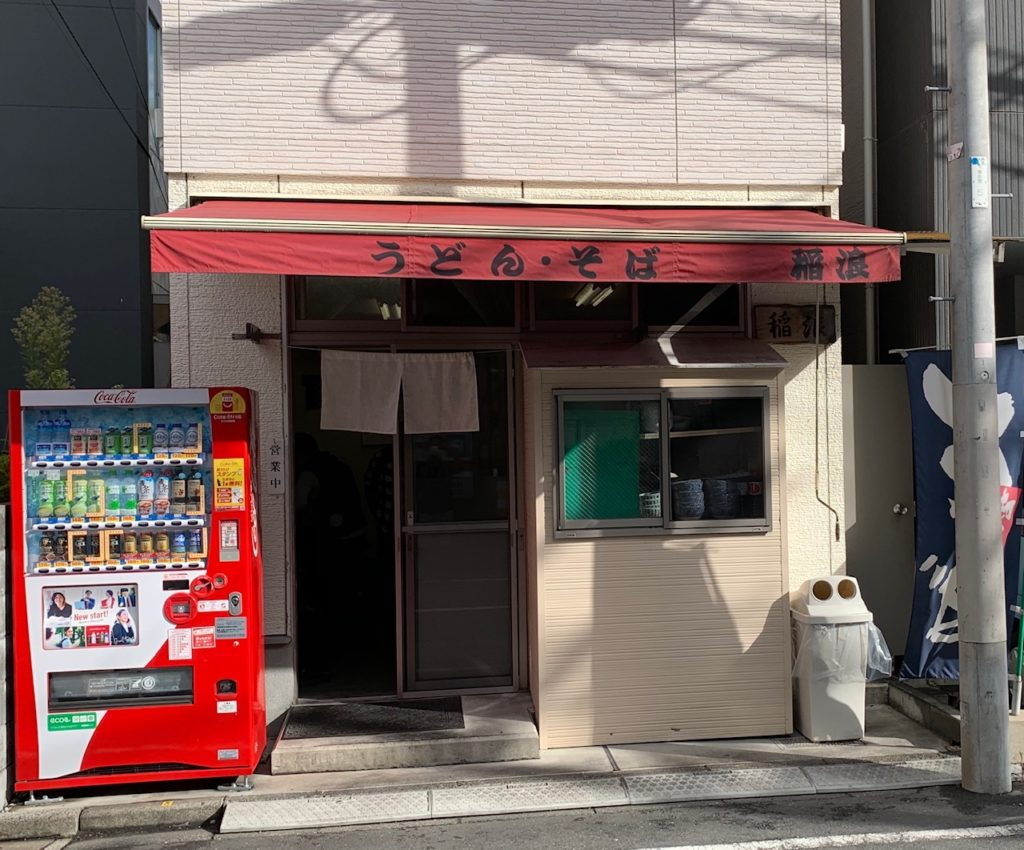 飯田橋 パクチー天 稲浪