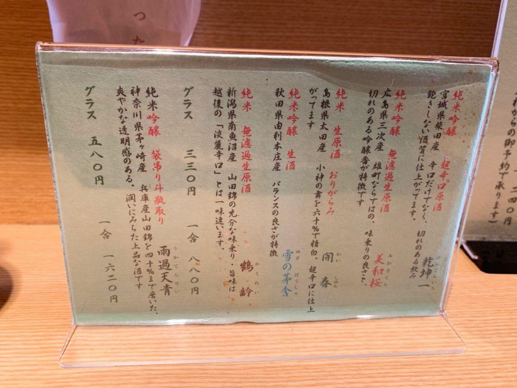 高田馬場 手打ちそば もり 日本酒 メニュー