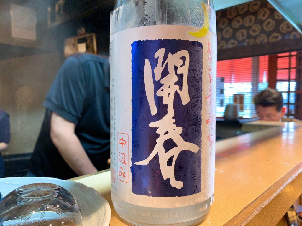 純米 生原酒 おりがらみの 開春