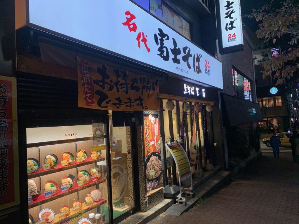 富士そば 神楽坂店