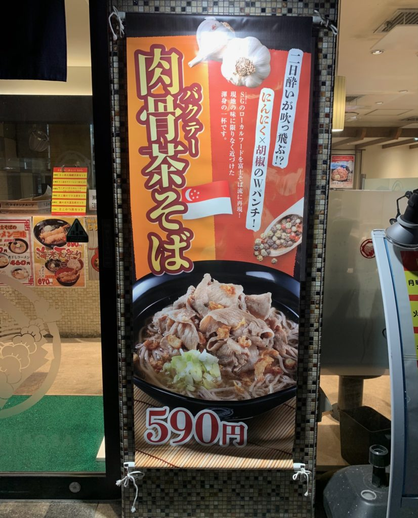 富士そば 肉骨茶そば